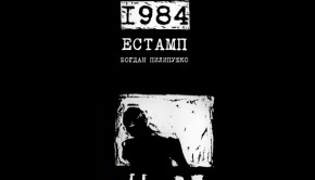 1984-818x1024